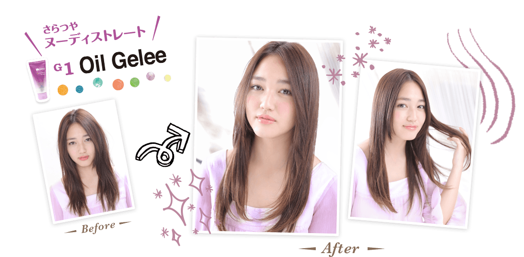 Silky and shiny straight hair G1 Oil Gelee